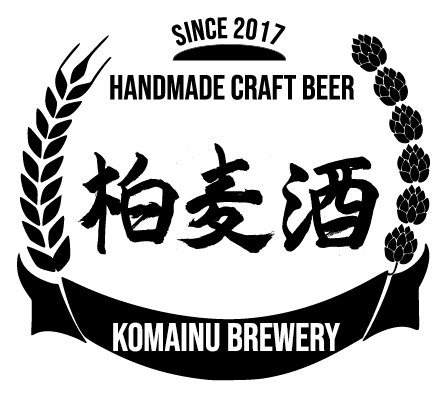 柏ビール Komainu Brewery
