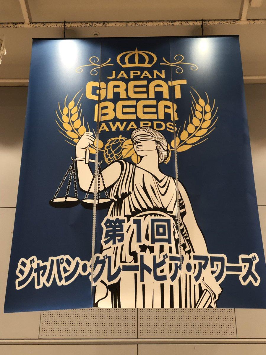 ジャパン・グレートビア・アワード2019にて金賞受賞!